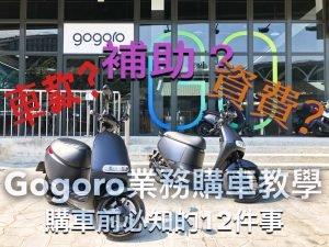 【 Gogoro業務購車教學】補助?失竊?購車前必知的12件事