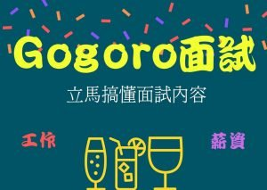 【Gogoro門市業務面試】大公開!上104外,你還應該知道薪水、工作內容.