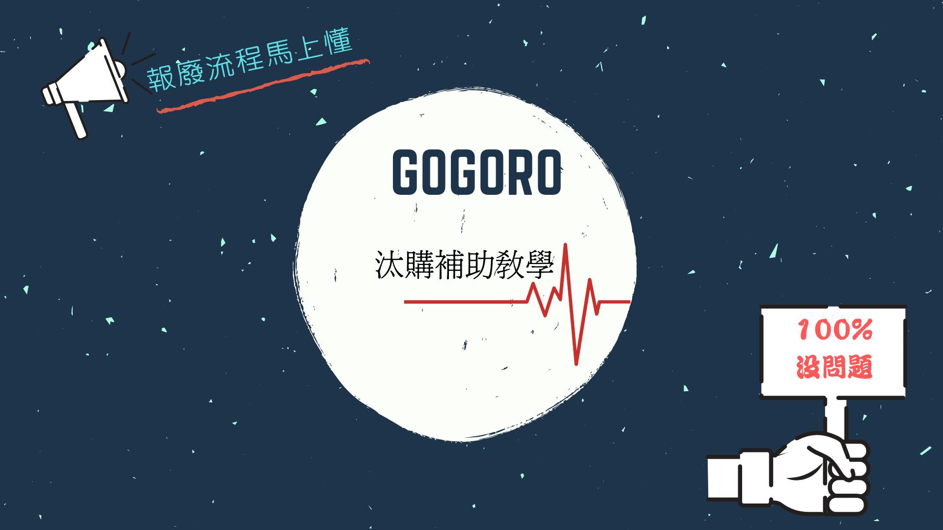 【Gogoro汰購補助流程】這樣報廢就不會拿不到電動車補助!(PBGN適用)
