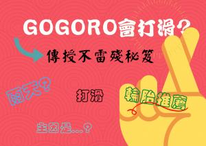 Gogoro為何打滑?傳授Delight車主不雷殘胎壓秘笈與輪胎推薦!