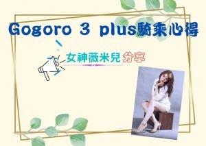 【Gogoro 3 plus心得評價】等你來!女神薇米兒之騎乘感受及優缺點分享