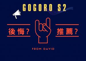 【Gogoro S2優缺點】後悔?不推薦?15項油車轉電車過來人心得