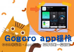 【2020 Gogoro操作】交車必學!20項實用手機App+龍頭儀表板操作說明