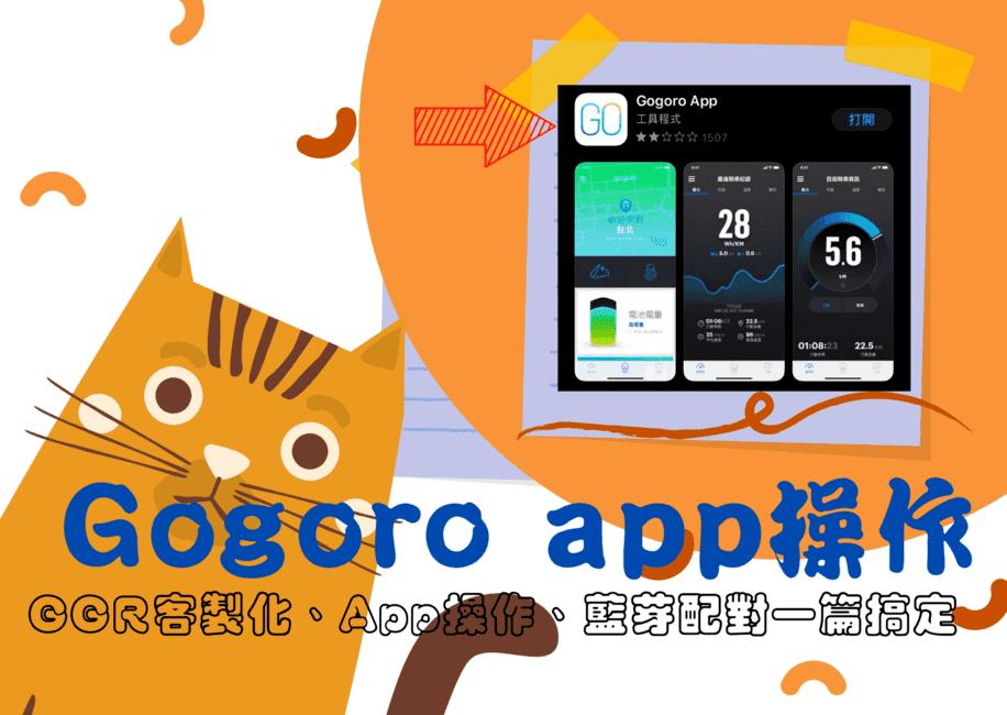 【2021 Gogoro操作】交車必學!20項實用手機App+龍頭儀表板操作說明