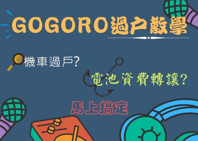 【電動機車過戶流程】別在瞎忙!不懂Gogoro過戶+電池轉讓?教學程序這弄懂!