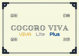 【Gogoro VIVA評價與差異比較】10項不可錯過Plus、Lite規格價格、補助、操作