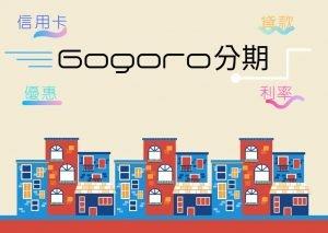 【更新中!2021 Gogoro分期優惠】信用卡、貸款分期付款利率差在哪?推薦辦兆豐Gogoro聯名卡!