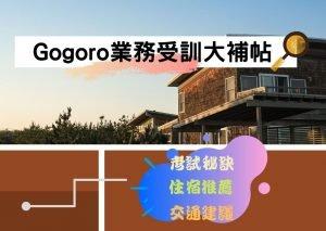 【Gogoro門市業務受訓】必看!不想被刷掉?過來人告訴你合格率有沒有43%