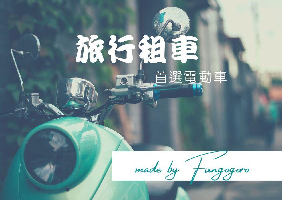 【推薦!學生自由旅行租車】租機車?讓Gogoro、Ai-1、PGO陪你趣旅行~