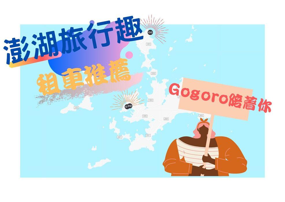 【澎湖租車推薦】Gogoro陪你景點旅遊(含換電站位置介紹),最高CP價格租機車