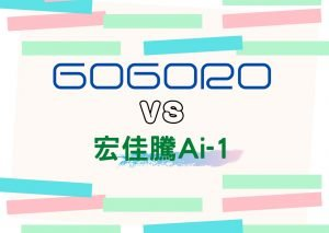 【2021Gogoro VS 宏佳騰Ai-1】電動車價格、比較、分期、優缺點評價