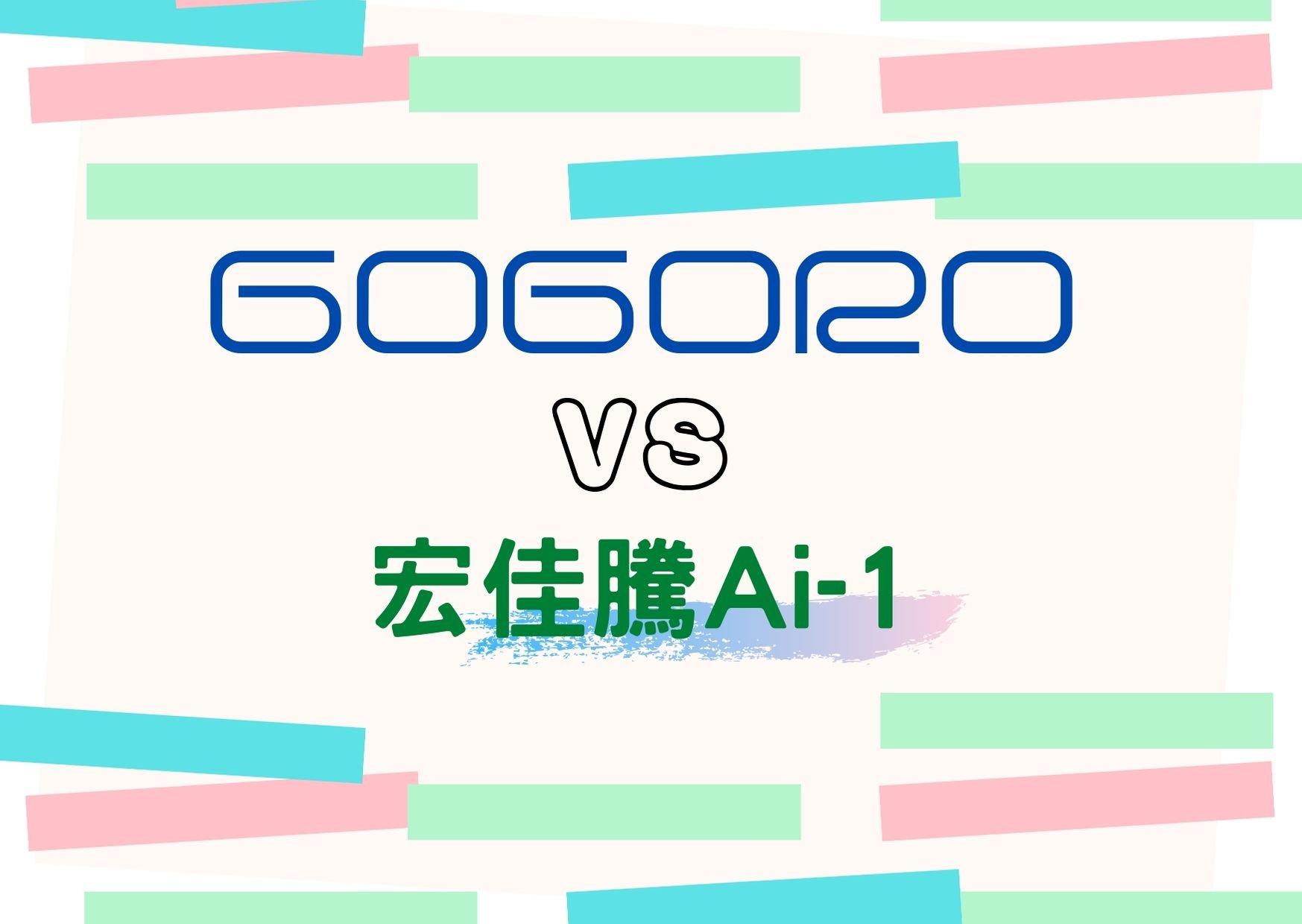 【2020Gogoro VS 宏佳騰Ai-1】電動車價格、比較、分期、優缺點評價