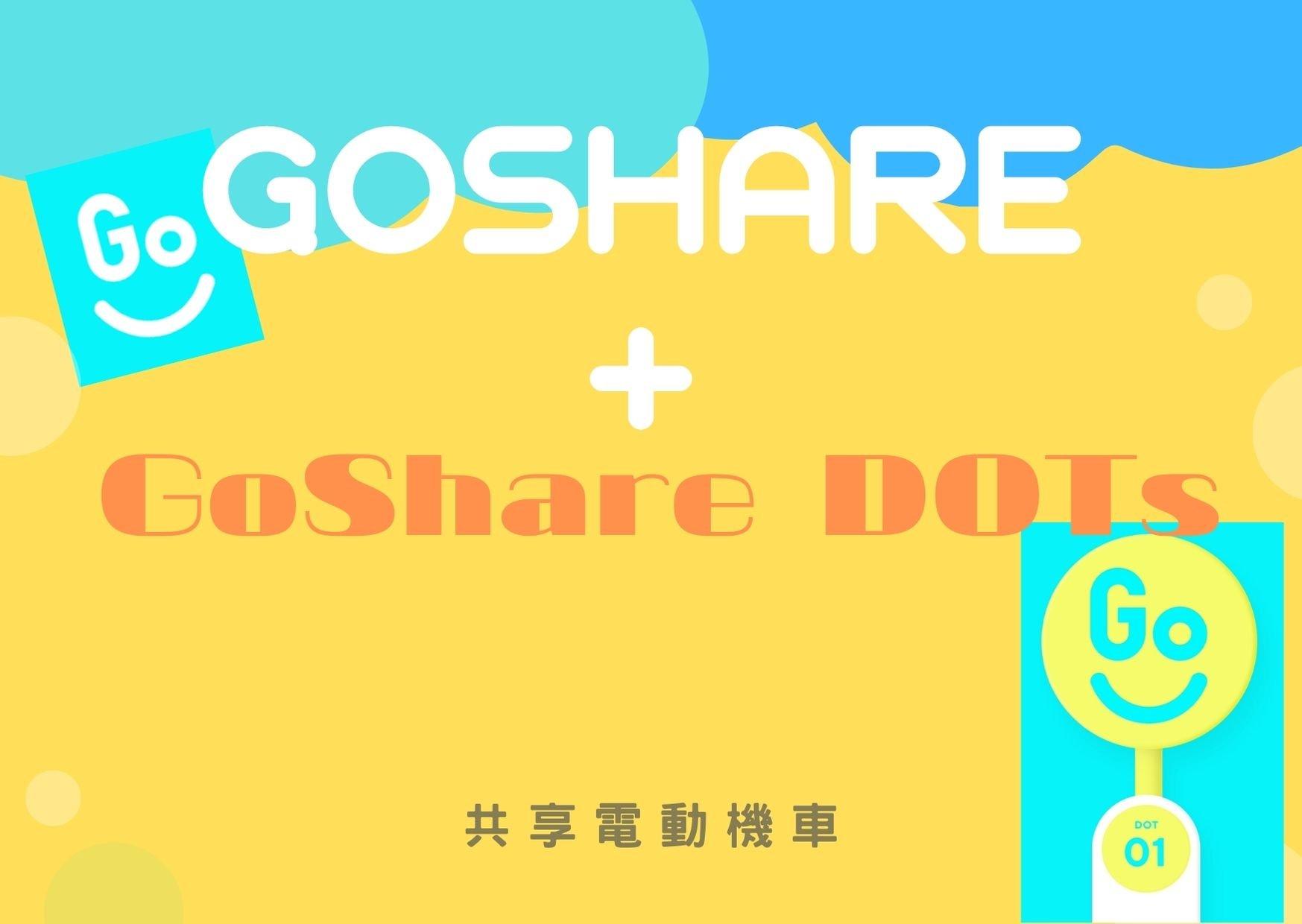 【GoShare租借操作教學】從APP註冊到還車,不再手忙腳亂!