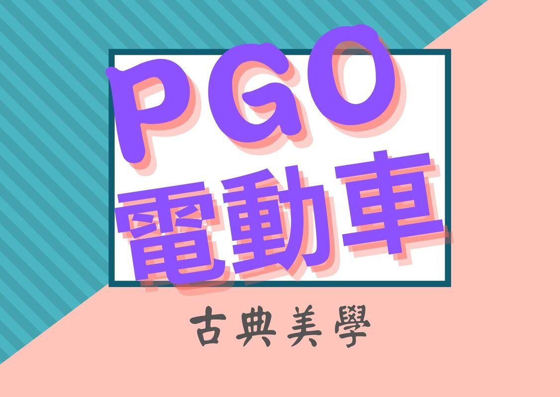 【PGO電動車試乘評價】現代古典美學,再矮也能駕馭!