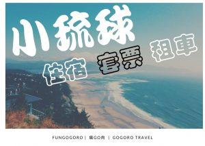 【小琉球租車推薦】Gogoro出遊配合交通船班船票、民宿CP值最高!