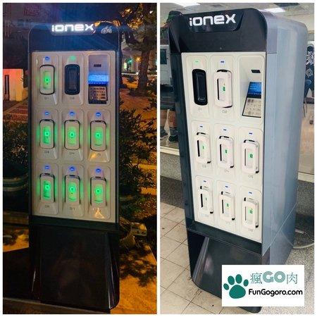 iRent、ionex能源站