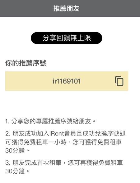 iRent優惠推薦碼_ir1169101