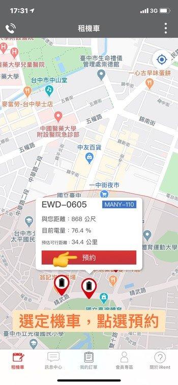 iRent電動機車路邊租車流程