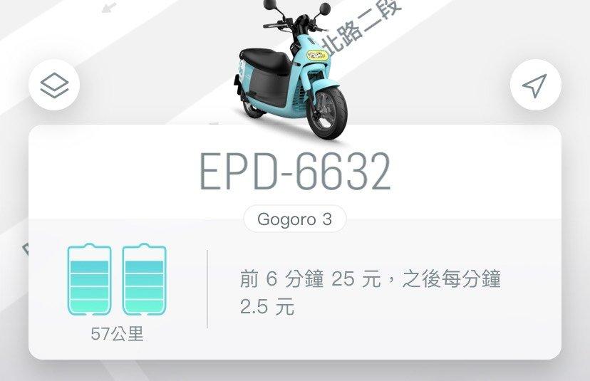 GoShare操作 Gogoro 3