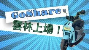 【雲林GoShare】遊斗六/虎尾何必租車?共享機車已進駐(優惠碼【JYNX2】)