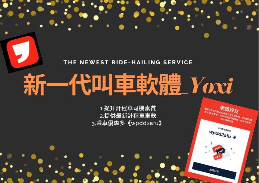 智慧計程車APP Yoxi是什麼?優化司機素質與乘車體驗,優惠碼『wpdd2afu』