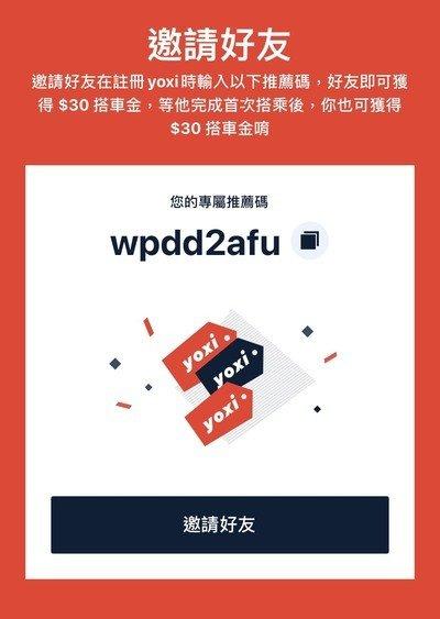 計程車叫車APP_YoXi推薦碼wpdd2afu