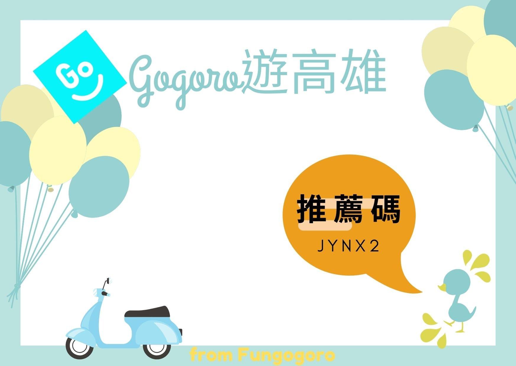 【GoShare租車遊高雄!】你知道開放範圍嗎? 最自由推薦的旅遊交通!贈免費騎乘點數!