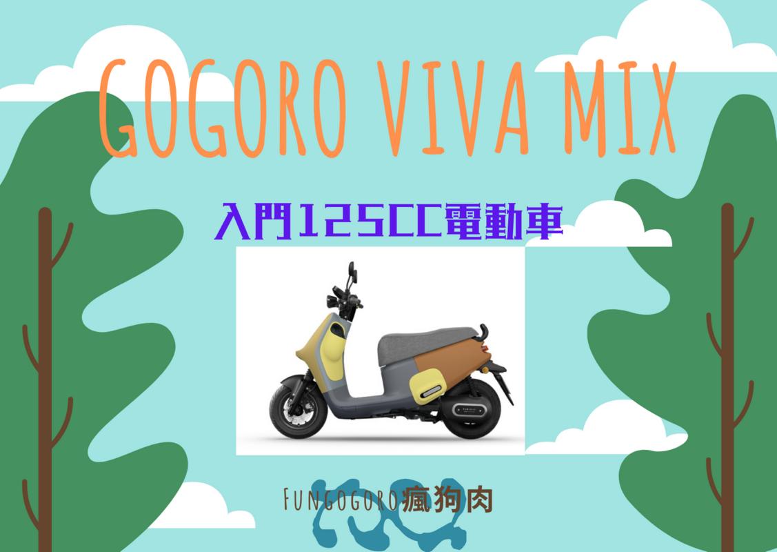 【2021 Gogoro新車VIVA MIX】騎乘心得!小隻馬輕鬆駕馭的白牌電動車!