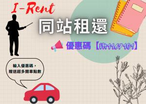 【iRent同站租還心得】好方便!雲林人都這樣租汽車旅遊! 附影片教學與優惠碼【ir1169101】