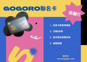 【兆豐Gogoro信用卡評價】購車神卡好辦嗎? 聯名卡額度、申請進度查詢、鑰匙配對看這篇!
