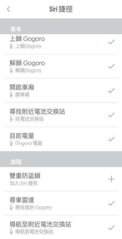 iphone siri語音操作gogoro