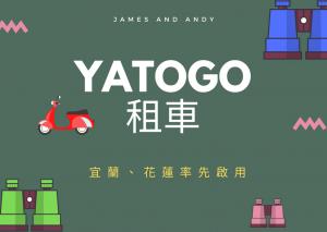 【YATOGO租車教學】宜蘭、花蓮燃油共享機車上線!爽租新車旅遊
