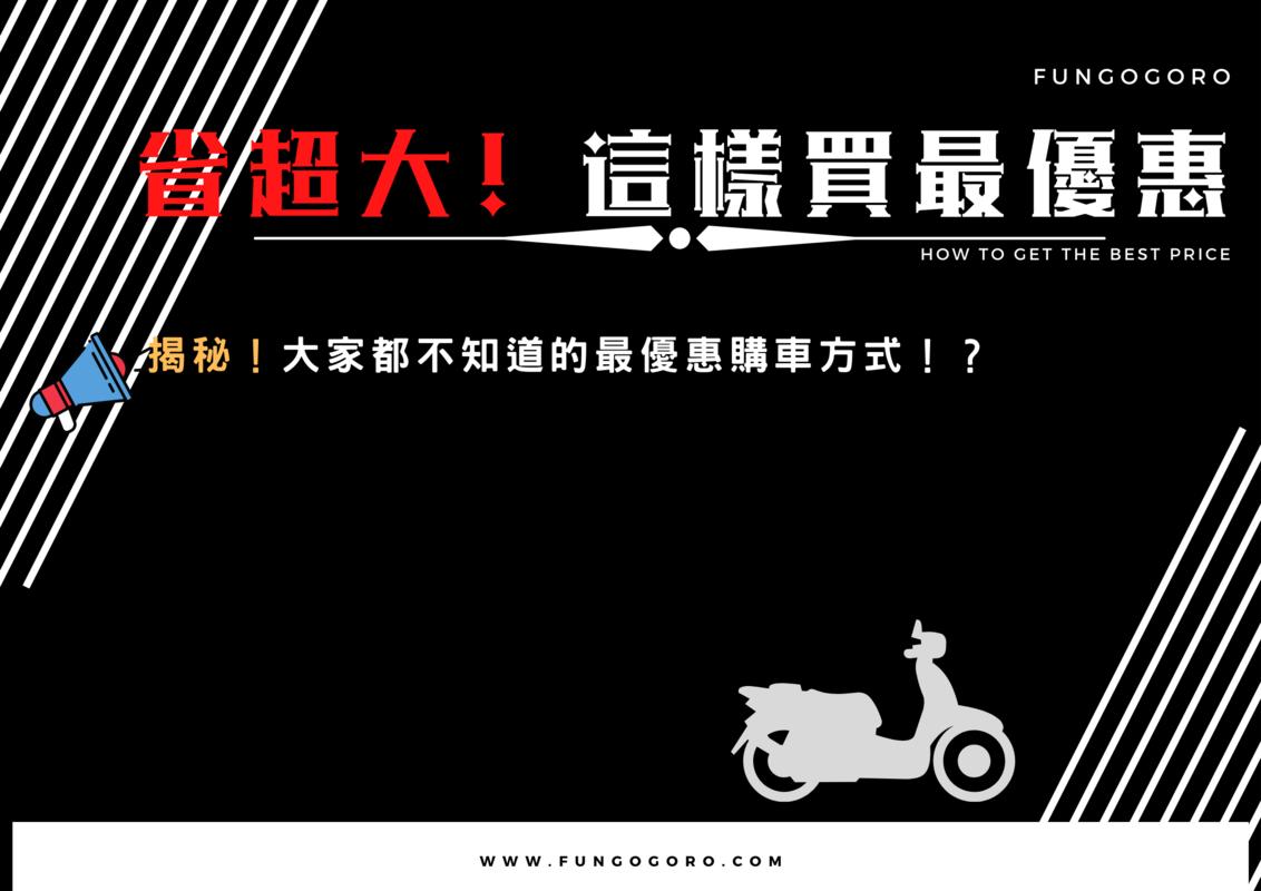 【電商平台買Gogoro】省超大!Yahoo、PChome網路訂車便宜又優惠方案!