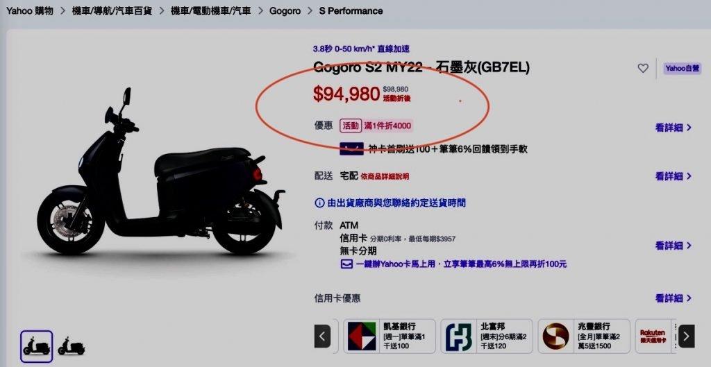 yahoo電商划算買gogoro-